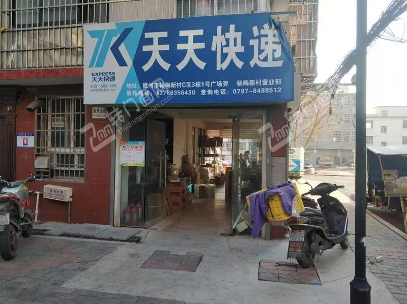 杨梅新村快递网点低价转让