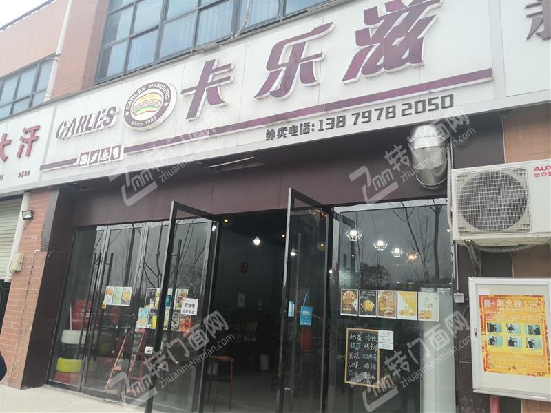 金色春城东区大门临街小吃汉堡餐饮店转让