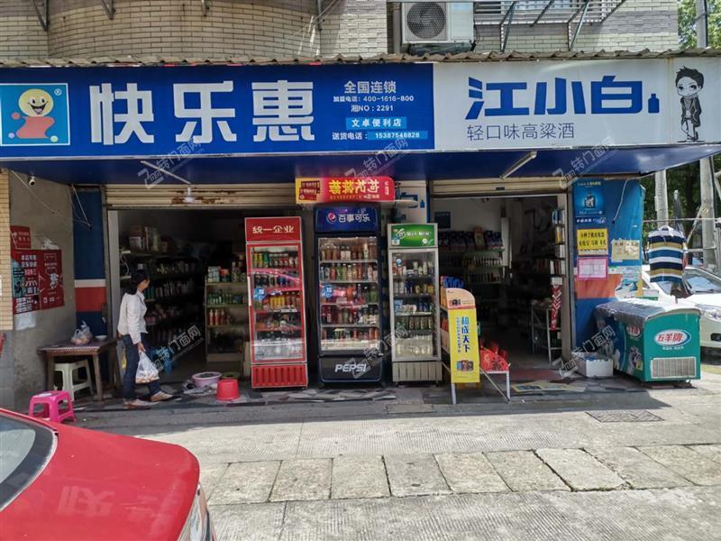 急转大学城拐角双门头80平米超市便利店